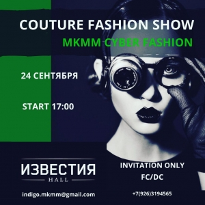 GERANIKA показ на МКММ COUTURE FASHION SHOW 24 сентября 2020
